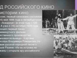 ГОД РОССИЙСКОГО КИНО Из истории кино ВРоссии, первый киносеанс состоялся в 4