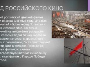 ГОД РОССИЙСКОГО КИНО Первый российский цветной фильм вышел наэкраны в1925г