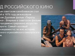 ГОД РОССИЙСКОГО КИНО Первым советским кинобоевиком стал снятый в1979 году ре