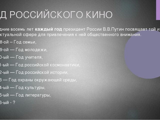 ГОД РОССИЙСКОГО КИНО Последние восемь лет каждый год президент России В.В.Пут...