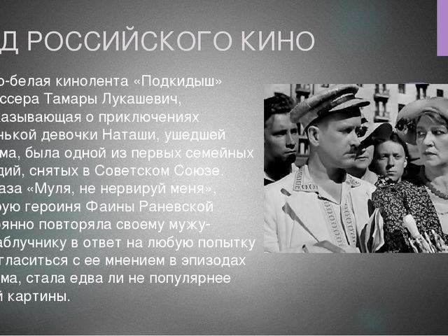 ГОД РОССИЙСКОГО КИНО Черно-белая кинолента «Подкидыш» режиссера Тамары Лукаше...