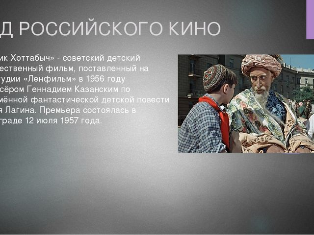 ГОД РОССИЙСКОГО КИНО «Старик Хоттабыч» - советский детский художественный фил...