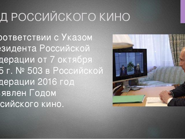 ГОД РОССИЙСКОГО КИНО В соответствии с Указом Президента Российской Федерации...