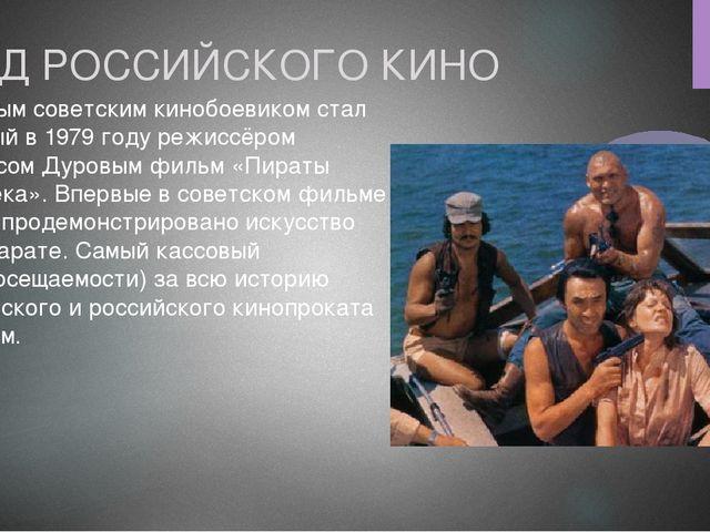 ГОД РОССИЙСКОГО КИНО Первым советским кинобоевиком стал снятый в1979 году ре...