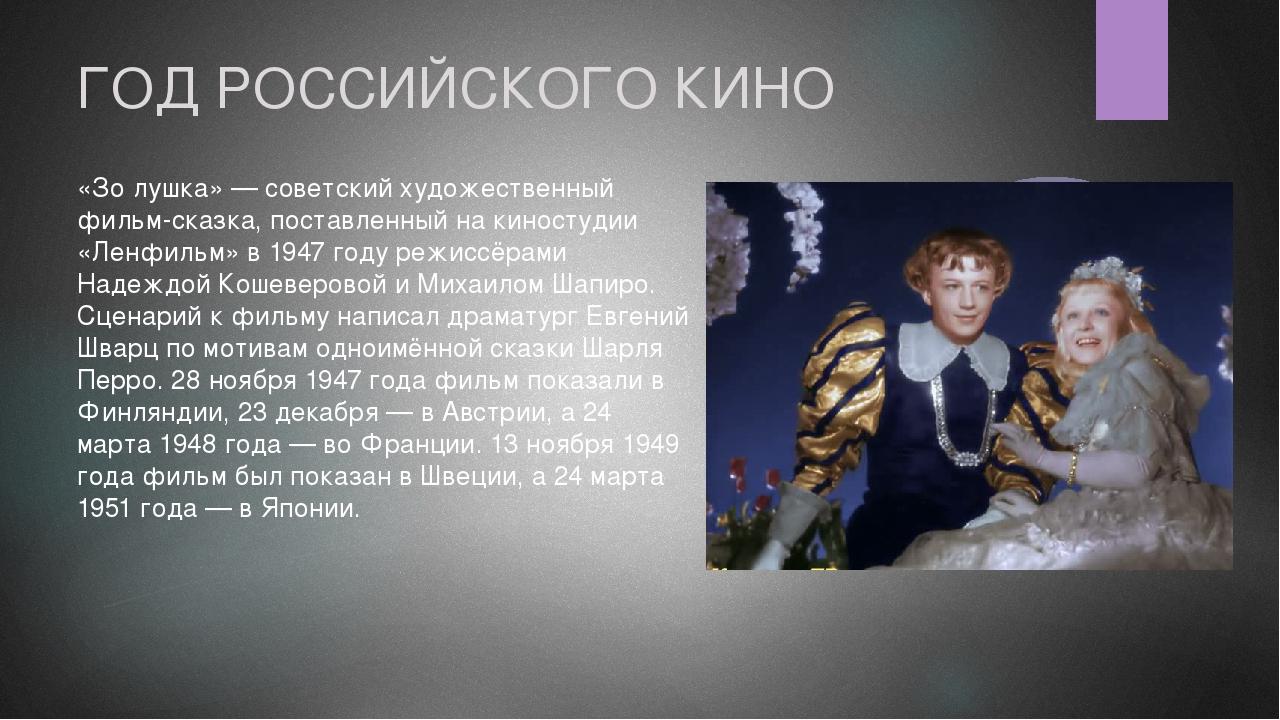 ГОД РОССИЙСКОГО КИНО «Зо́лушка» — советский художественный фильм-сказка, пост...