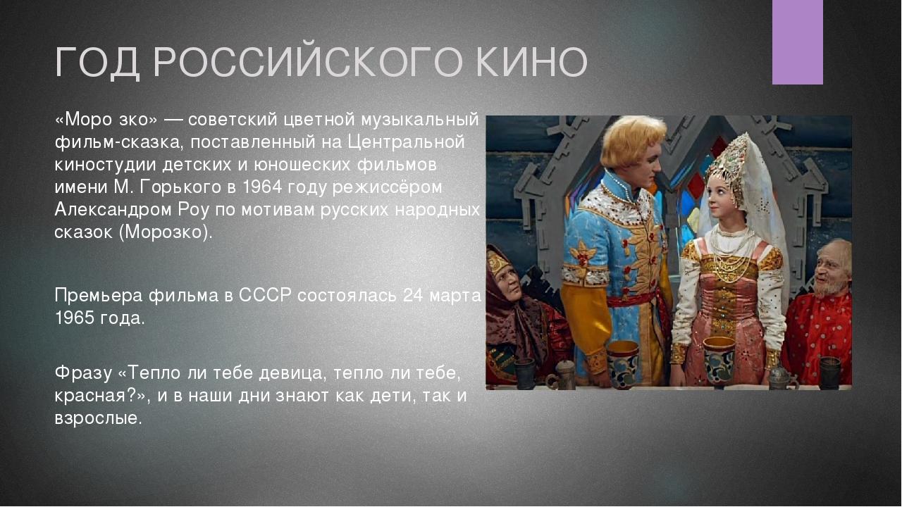 ГОД РОССИЙСКОГО КИНО «Моро́зко» — советский цветной музыкальный фильм-сказка,...