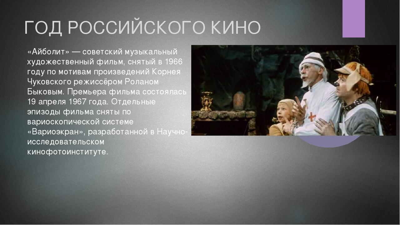 ГОД РОССИЙСКОГО КИНО «Айболит» — советский музыкальный художественный фильм,...