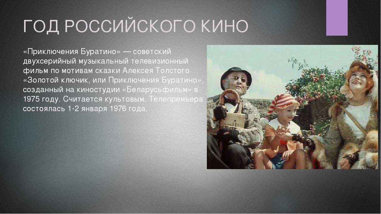 ГОД РОССИЙСКОГО КИНО «Приключения Буратино» — советский двухсерийный музыкаль...