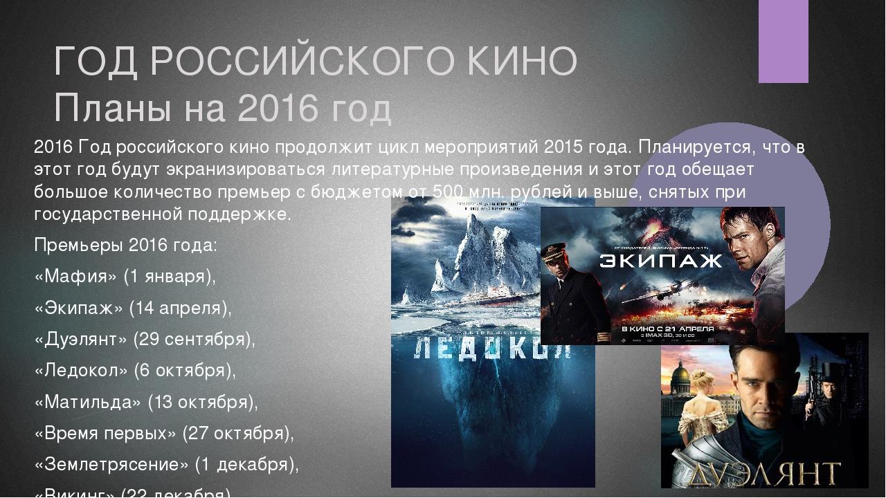 ГОД РОССИЙСКОГО КИНО Планы на 2016 год 2016 Год российского кино продолжит ци...