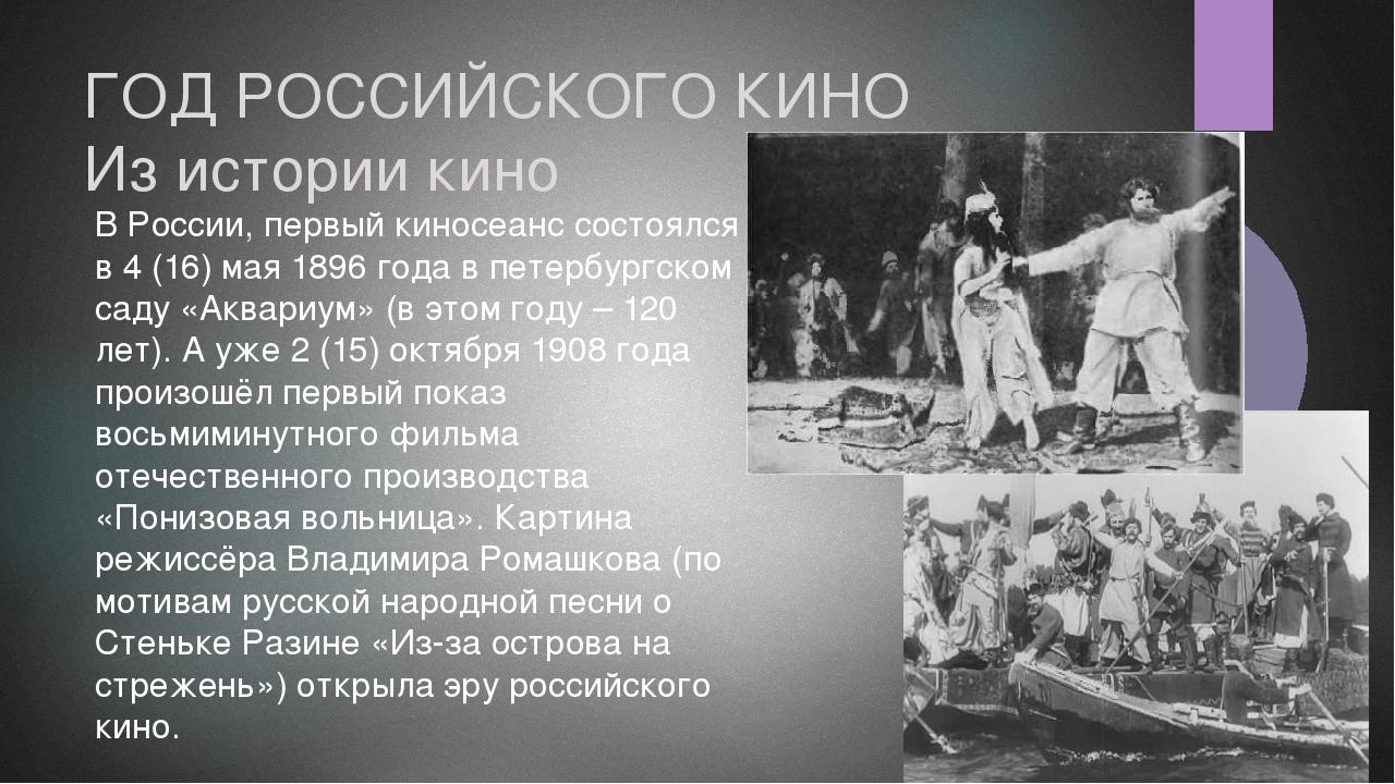 ГОД РОССИЙСКОГО КИНО Из истории кино ВРоссии, первый киносеанс состоялся в 4...
