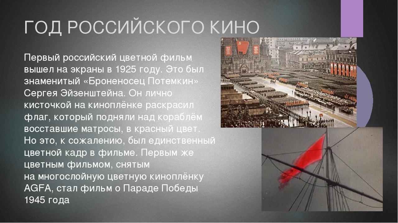 ГОД РОССИЙСКОГО КИНО Первый российский цветной фильм вышел наэкраны в1925г...