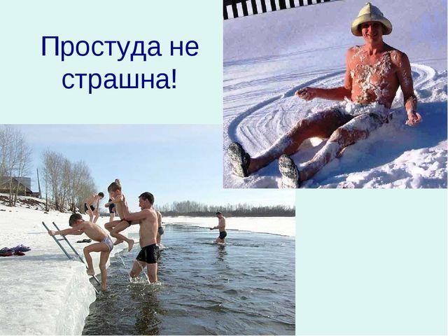 Простуда не страшна!