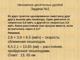 Умножение десятичных дробей Задача №1 Из двух пунктов одновременно навстречу