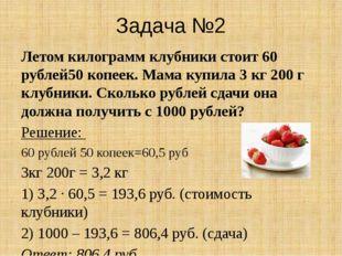 Задача №2 Летом килограмм клубники стоит 60 рублей50 копеек. Мама купила 3 кг