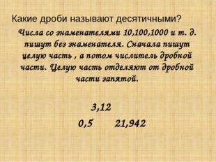 Какие дроби называют десятичными? Числа со знаменателями 10,100,1000 и т. д.