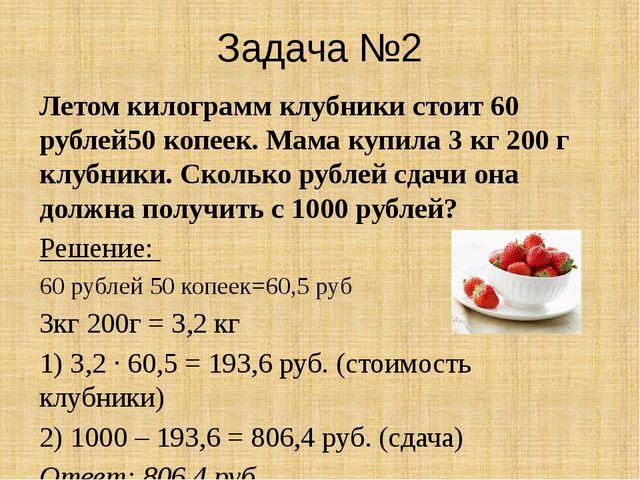Задача №2 Летом килограмм клубники стоит 60 рублей50 копеек. Мама купила 3 кг...
