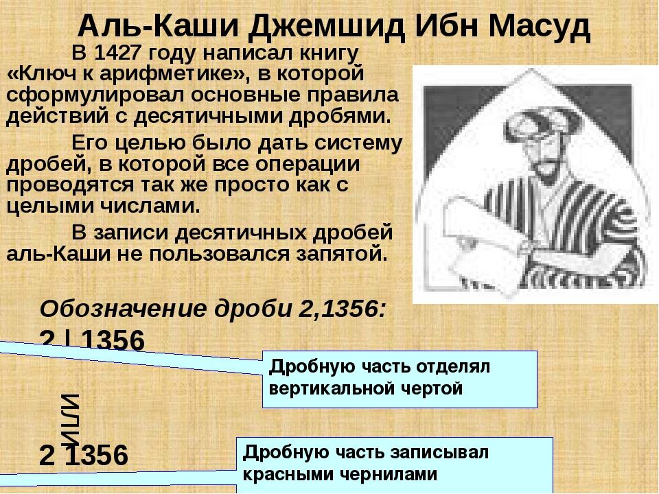 Аль-Каши Джемшид Ибн Масуд В 1427 году написал книгу «Ключ к арифметике»,...
