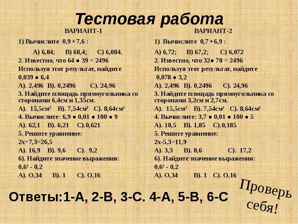 Тестовая работа ВАРИАНТ-1 1) Вычислите 0,9 • 7,6 : А) 6,84; В) 68,4; С) 6,084...