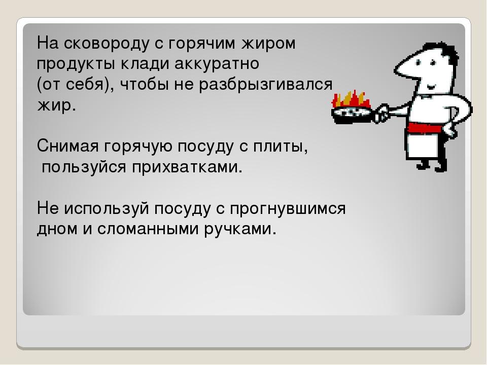 На сковороду с горячим жиром продукты клади аккуратно (от себя), чтобы не раз...