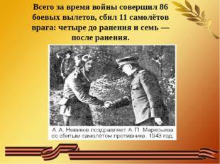 Всего за время войны совершил 86 боевых вылетов, сбил 11 самолётов врага: чет