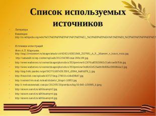 Список используемых источников Литература Википедия http://ru.wikipedia.org/w