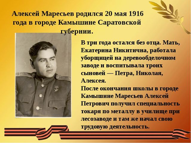 Алексей Маресьев родился 20 мая 1916 года в городе Камышине Саратовской губе...