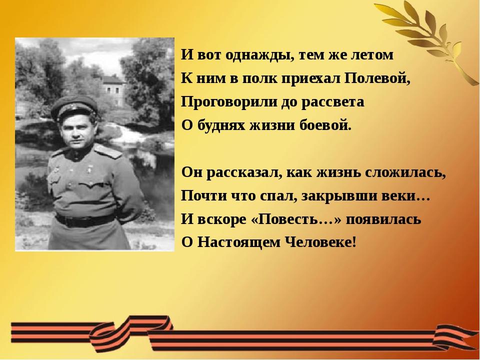 И вот однажды, тем же летом К ним в полк приехал Полевой, Проговорили до расс...