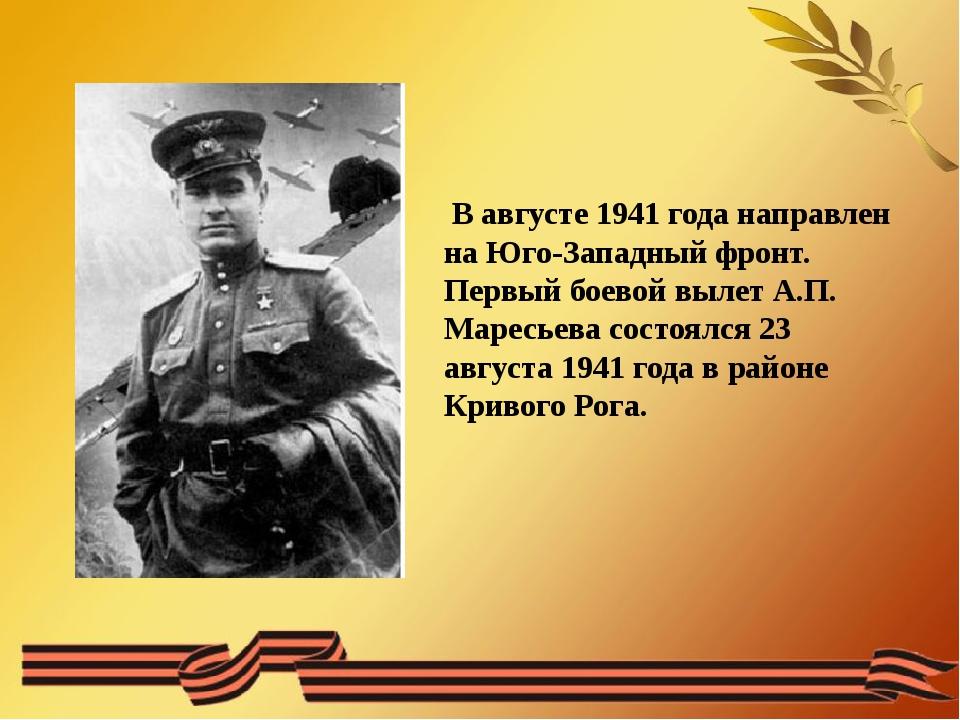 В августе 1941 года направлен на Юго-Западный фронт. Первый боевой вылет А.П...