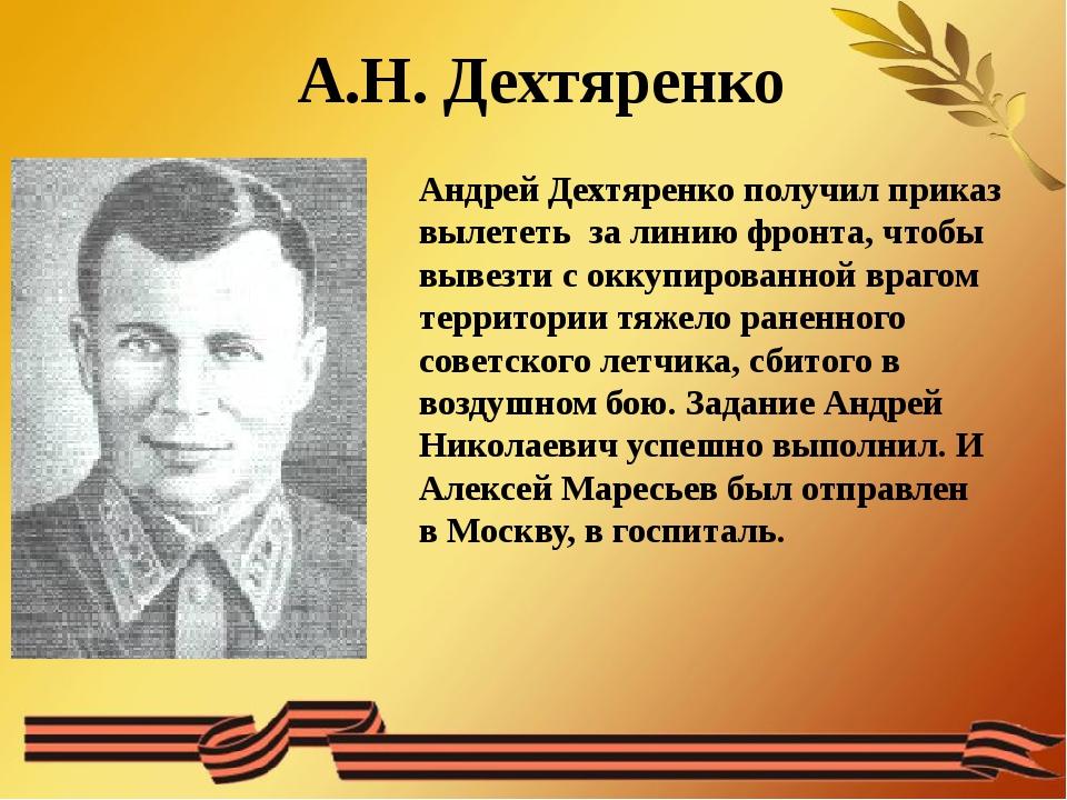 А.Н. Дехтяренко Андрей Дехтяренко получил приказ вылететь за линию фронта, ч...