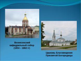 Вознесенский кафедральный собор (1854 – 1862 гг) Церковь Благовещения Пресвя