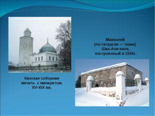Мавзолей (по-татарски — текие) Шах-Али-хана, построенный в 1555г. Ханская с