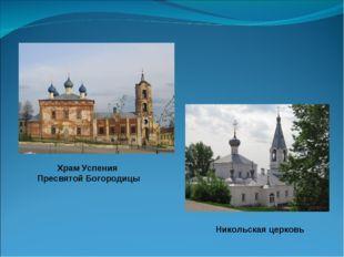 Храм Успения Пресвятой Богородицы Никольская церковь