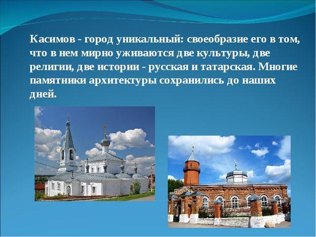 Касимов - город уникальный: своеобразие его в том, что в нем мирно уживаются...