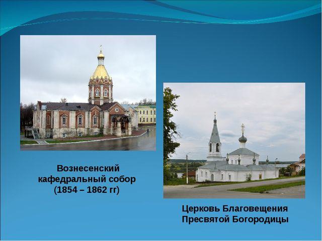 Вознесенский кафедральный собор (1854 – 1862 гг) Церковь Благовещения Пресвя...