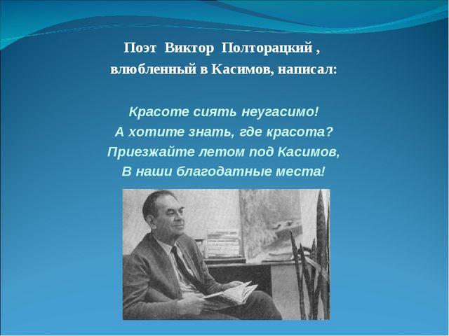 Поэт Виктор Полторацкий , влюбленный в Касимов, написал: Красоте сиять неугас...