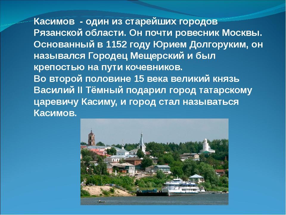 Касимов - один из старейших городов Рязанской области. Он почти ровесник Мос...