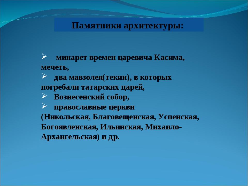 минарет времен царевича Касима, мечеть, два мавзолея(текии), в которых погре...