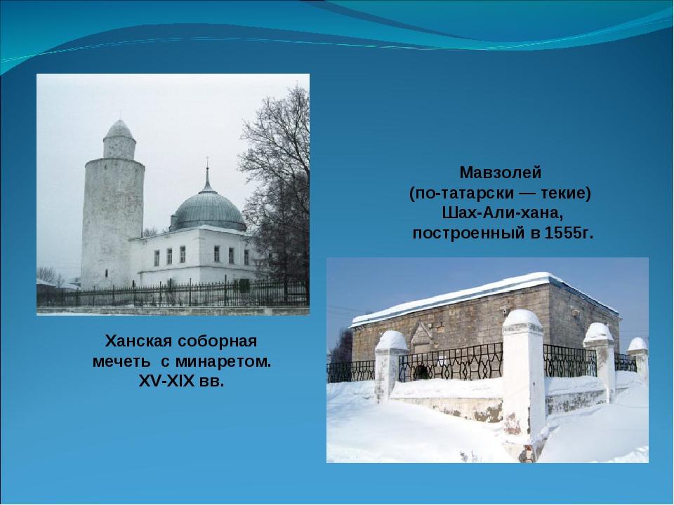 Мавзолей (по-татарски — текие) Шах-Али-хана, построенный в 1555г. Ханская с...