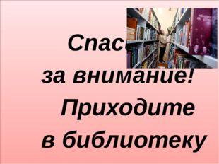 Спасибо за внимание! Приходите в библиотеку за книгами!!! Презентация подгот