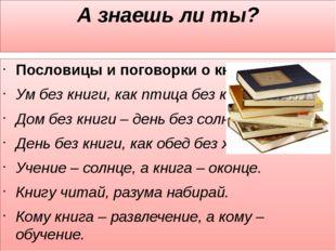 Пословицы и поговорки о книге и чтении Ум без книги, как птица без крыльев. Д