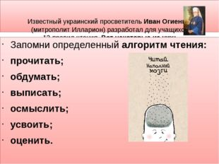 Известный украинский просветитель Иван Огиенко (митрополит Илларион) разрабо