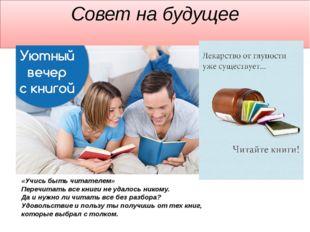 Совет на будущее «Учись быть читателем» Перечитать все книги не удалось ником