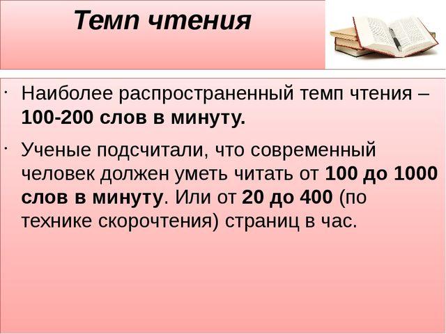Темп чтения Наиболее распространенный темп чтения – 100-200 слов в минуту. У...