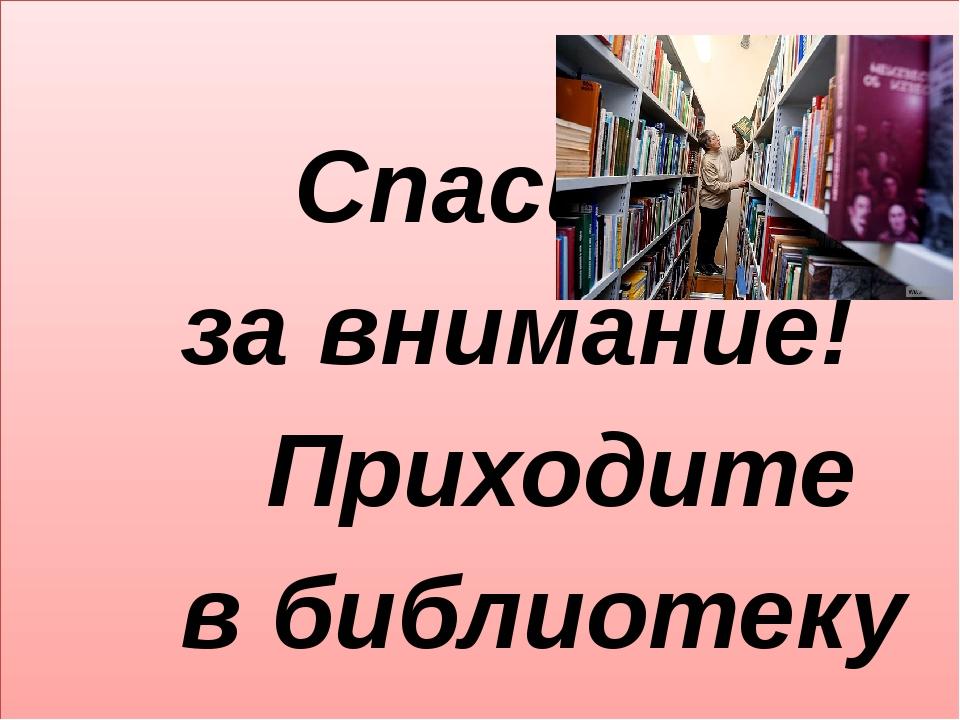 Спасибо за внимание! Приходите в библиотеку за книгами!!! Презентация подгот...