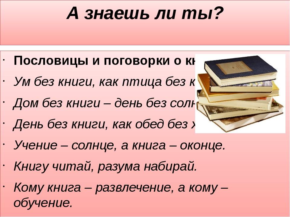 Пословицы и поговорки о книге и чтении Ум без книги, как птица без крыльев. Д...