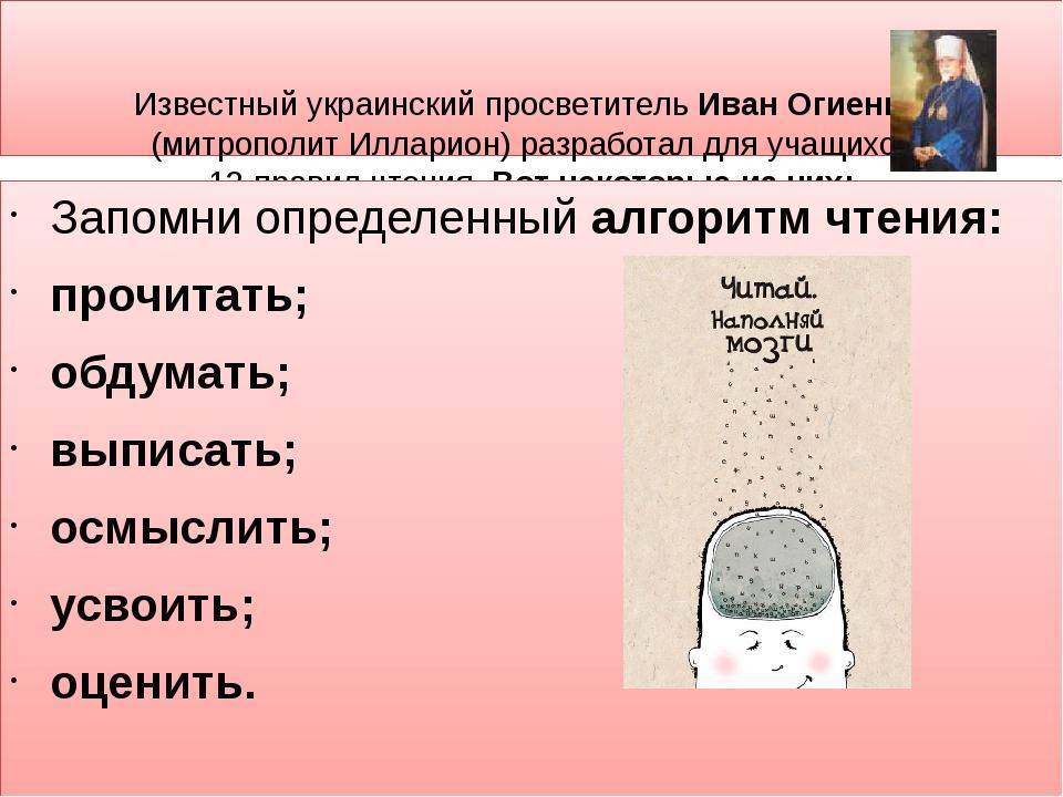 Известный украинский просветитель Иван Огиенко (митрополит Илларион) разрабо...