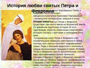 История любви святых Петра и Февронии Повествование о жизни благоверных Петра