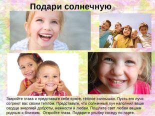 Подари солнечную улыбку! Закройте глаза и представьте себе яркое, тёплое сол
