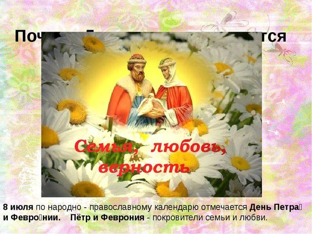 Почему День семьи отмечается 8 июля? 8 июля по народно - православному кален...