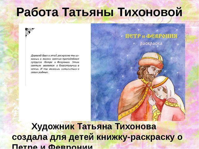 Работа Татьяны Тихоновой Художник Татьяна Тихонова создала для детей книжку-р...